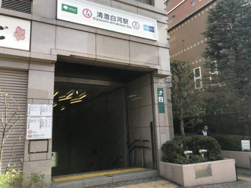 清澄白河駅[A3]出口