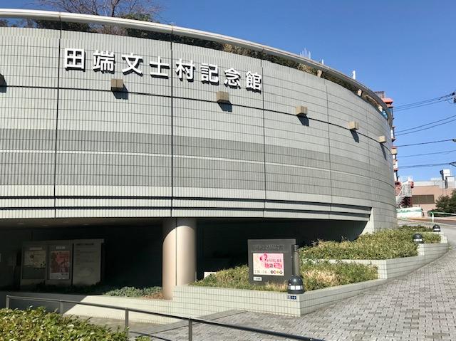 田端文士記念館