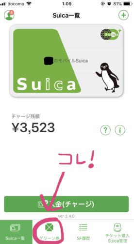 モバイルSuicaのトップ画面