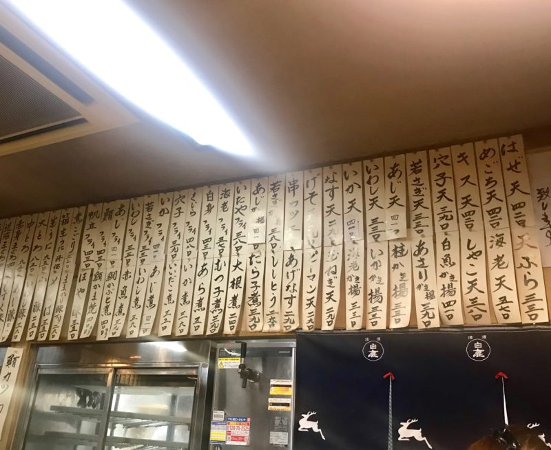 魚三酒場(壁メニュー)