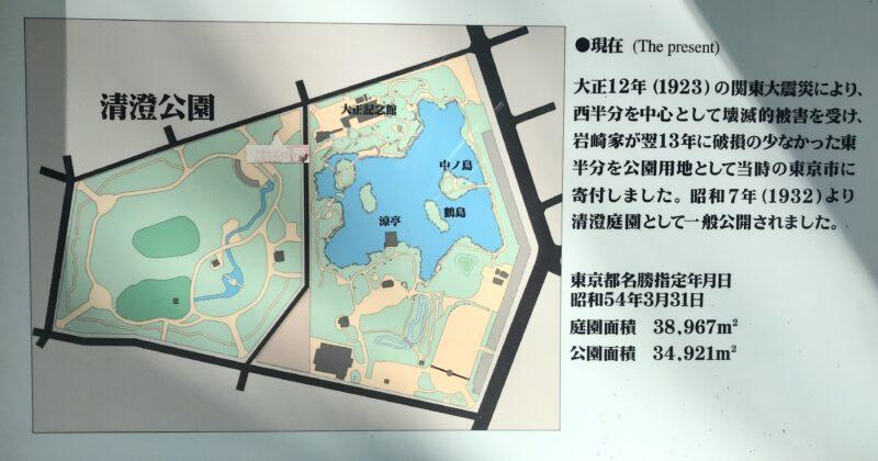清澄庭園マップ