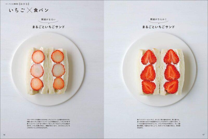 果実とパンの組み立て方|フルーツサンド