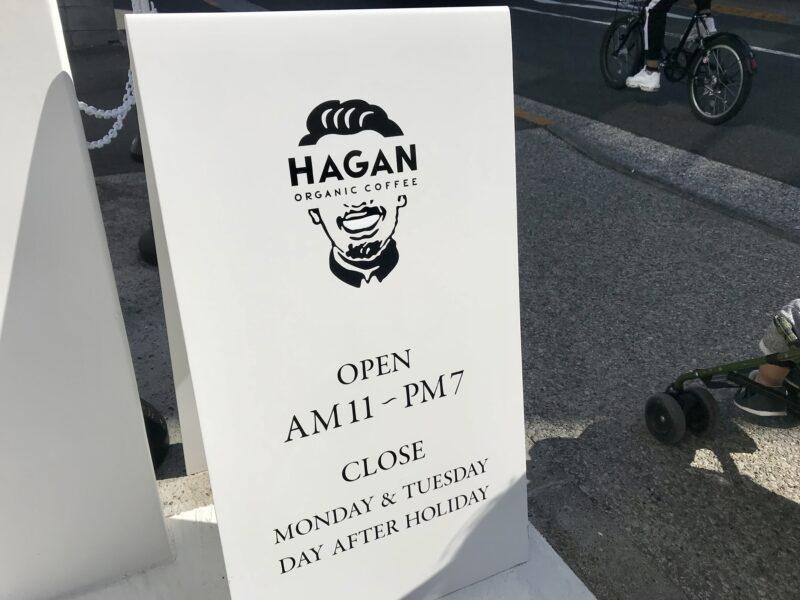 ヘイガンオーガニックコーヒー