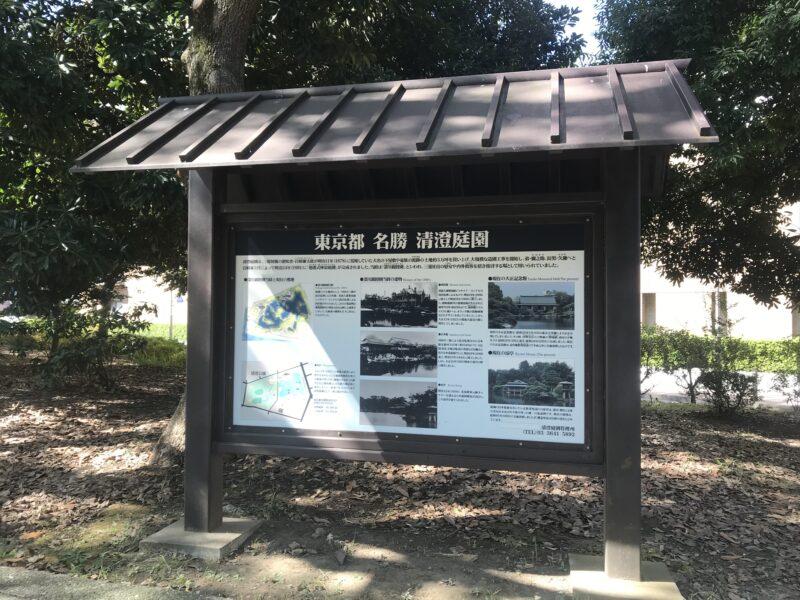 清澄公園の看板