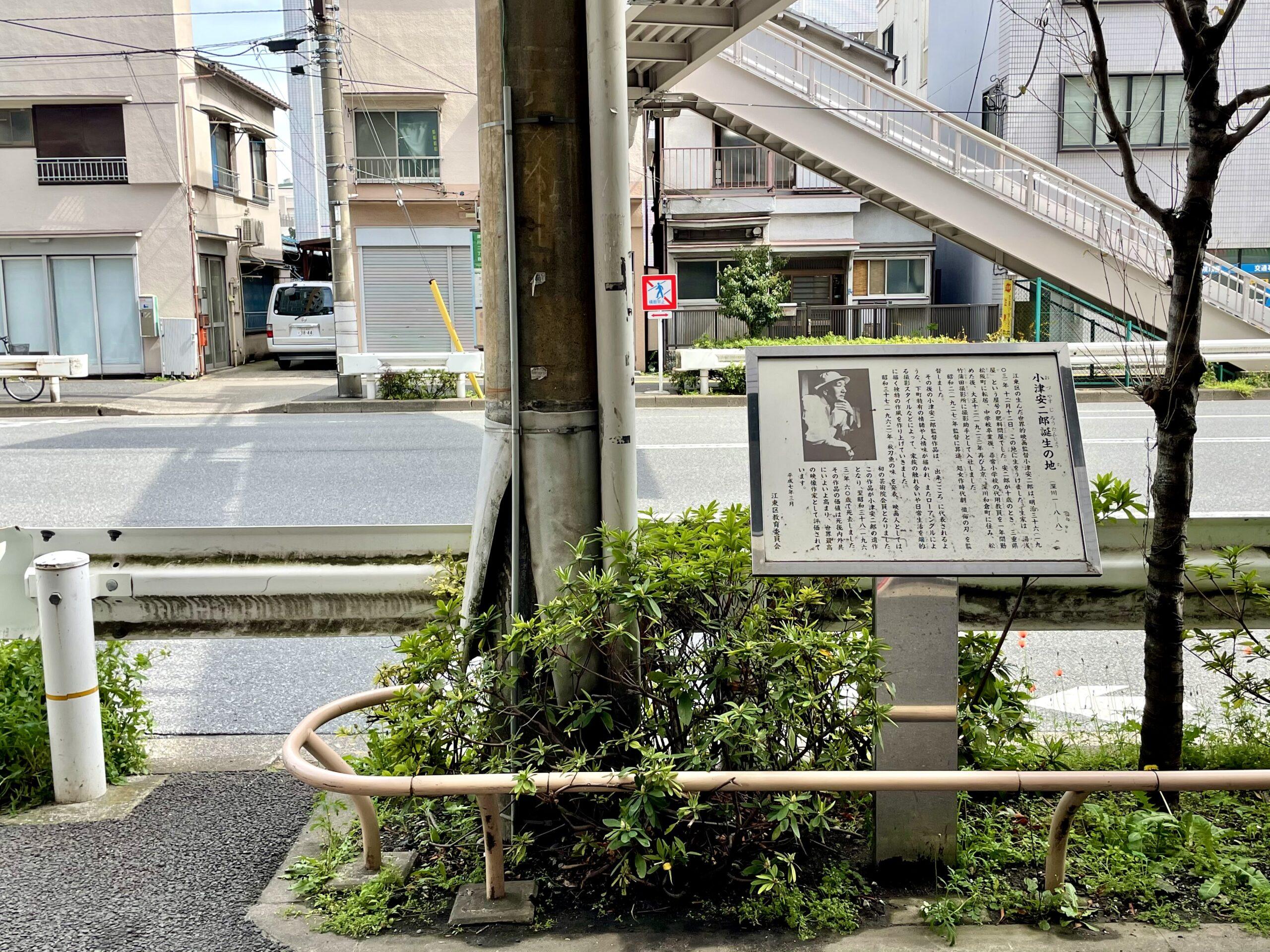 小津安二郎誕生の地碑