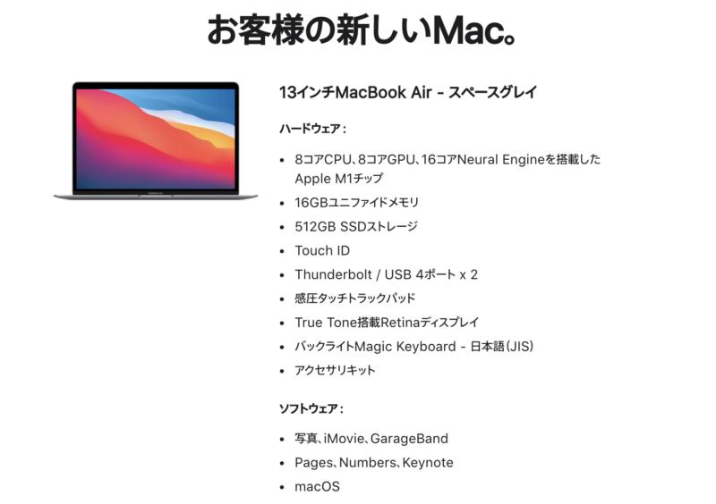 macbookairの詳細スペック