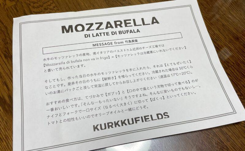 KURKKU FIELDS_モッツアレラチーズ
