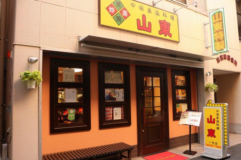 山東_一号店