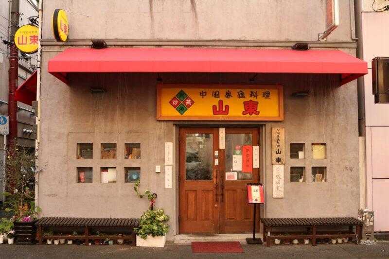 山東_二号店