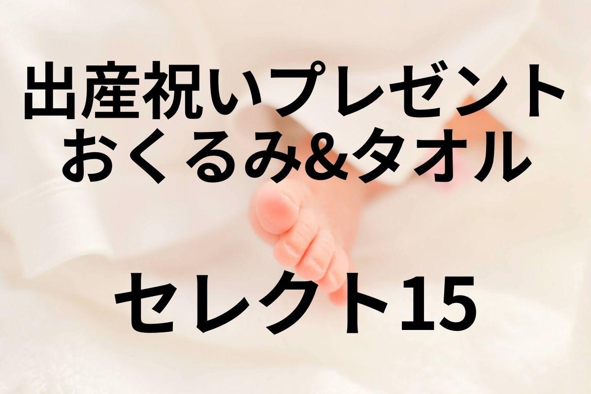 出産祝い_おくるみ&タオル