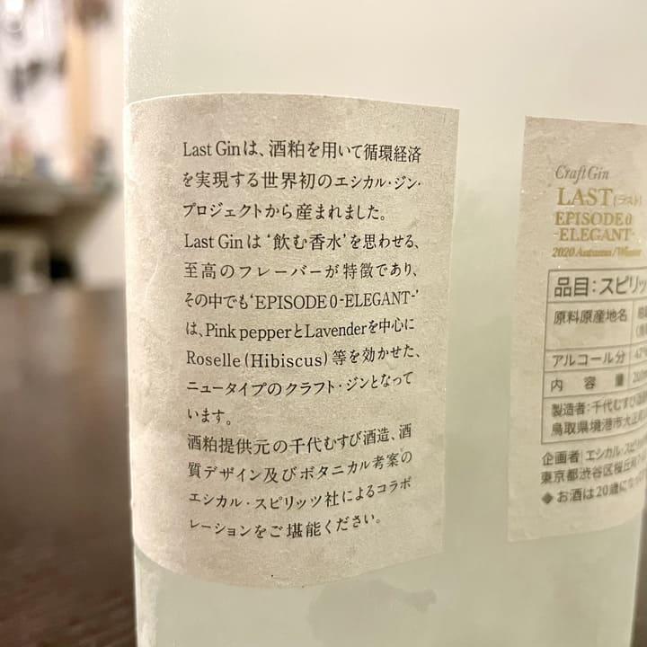 東京リバーサイド蒸留所