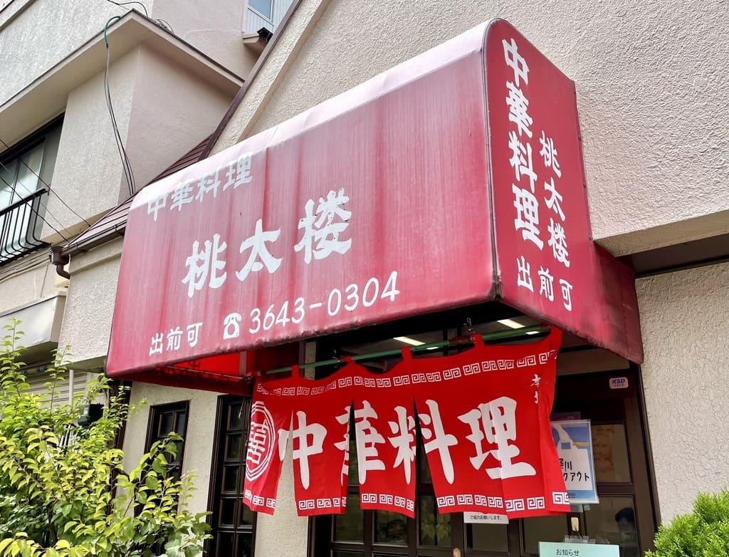 桃太楼(清澄白河)