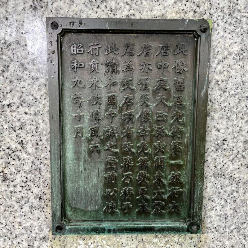 渋沢栄一像