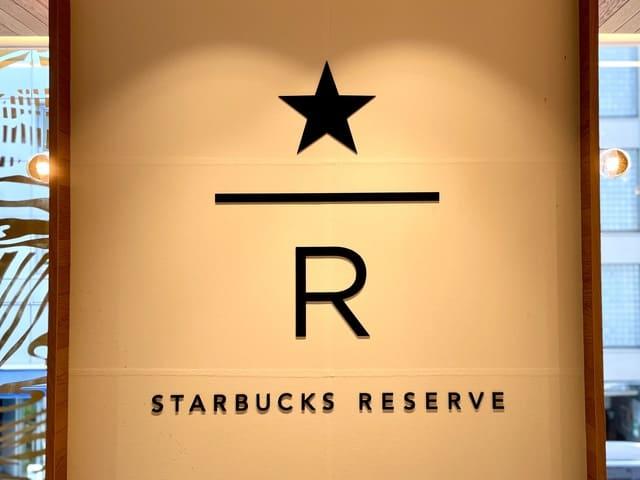 スターバックスコーヒー リザーブ 銀座